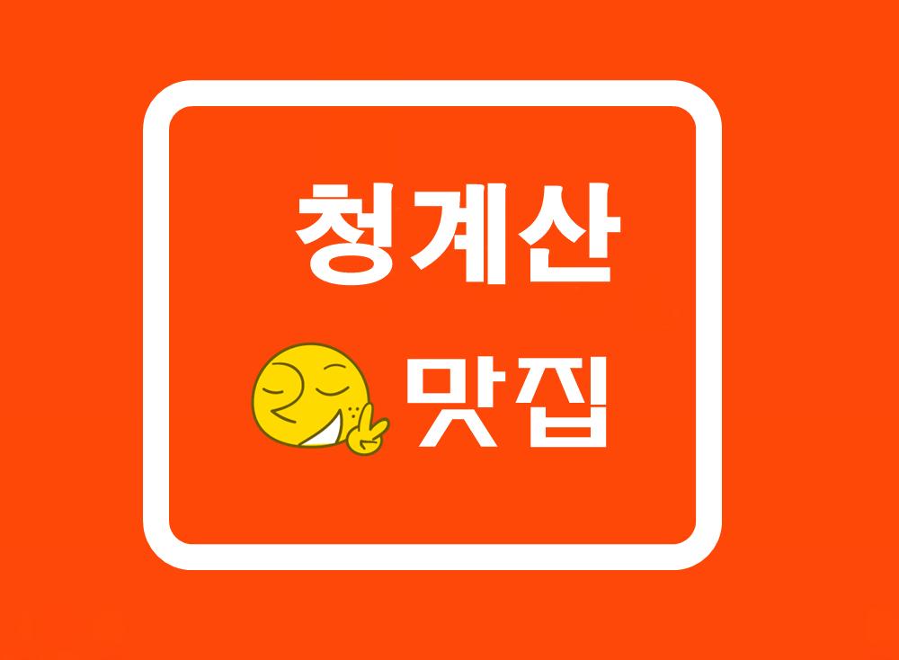 [서울 맛집]청계산 맛집 모음