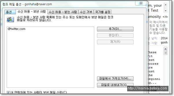아웃룩(Outlook) 정크메일설정을 위한 옵션에 대한 설명