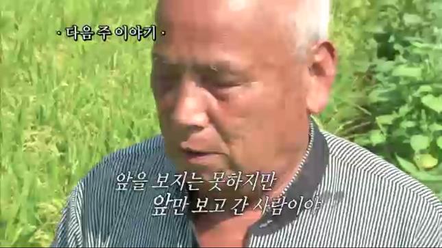 인간극장 앞만 보고 가는 시각장애인 곽노성