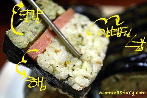 하와이김밥