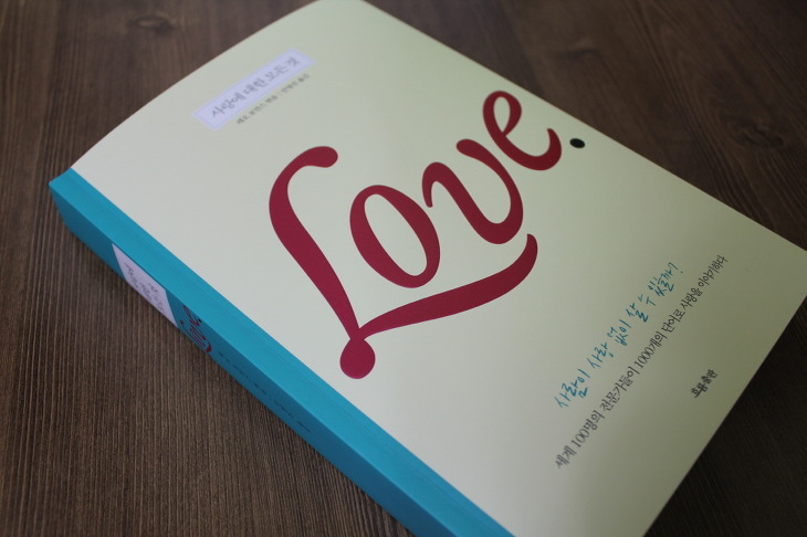 사랑에 대한 모든 것, 레오 보만스, 흐름출판, LOVE, 사랑 연구, 사랑 공부, 사랑 이야기