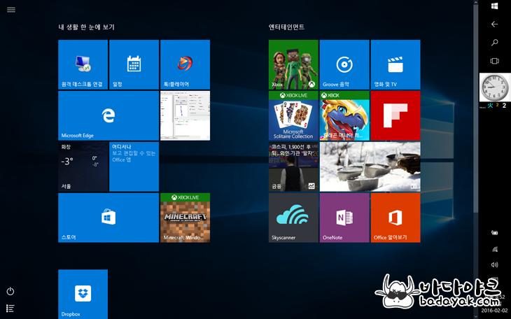 윈도우10 팁 부팅 시 태블릿 모드 끄려면