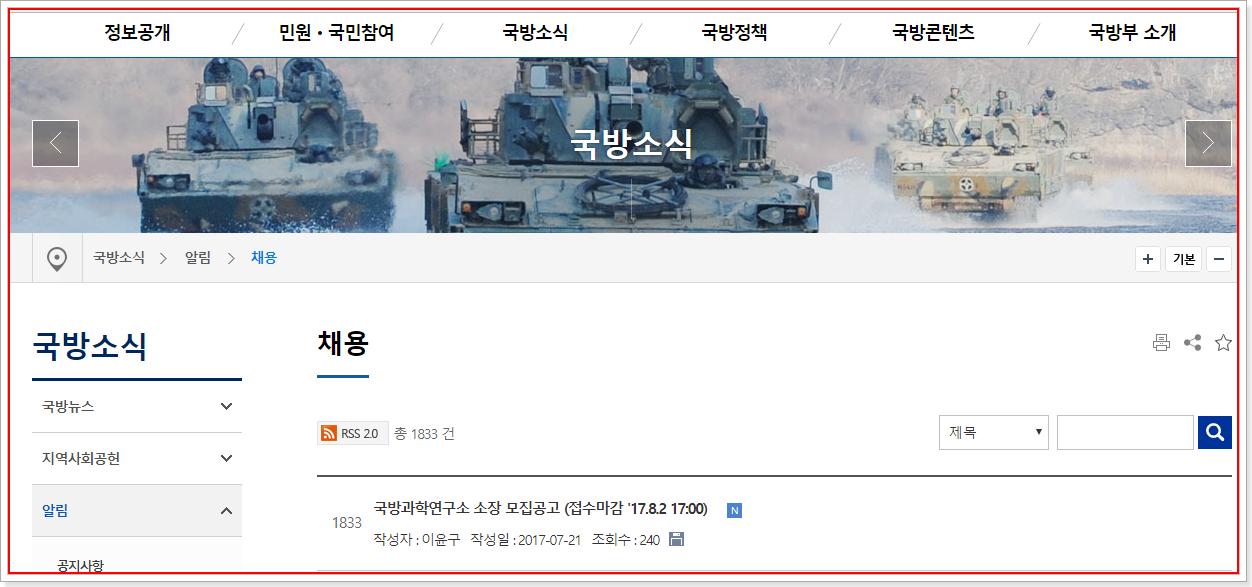 국방부 홈페이지