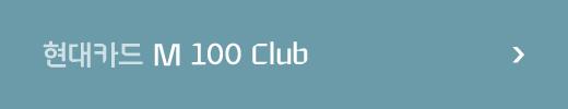 현대카드 M 100 Club