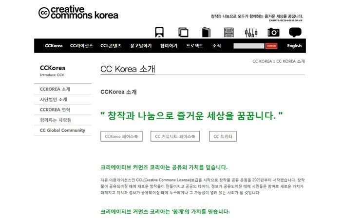 사진: 한국 씨씨코리아의 홈페이지 모습. 이 사이트에 방문하면 CCL의 종류와 의미, 사용방법 등을 알 수 있다. [저작권 CCL기호의 기본 이해]