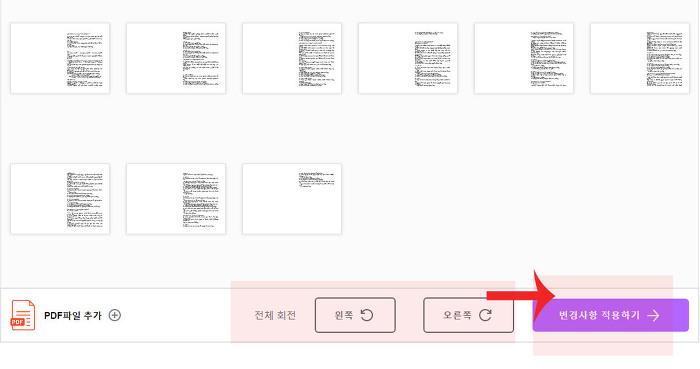 pdf 회전 전환 화면 바꾸기 방법