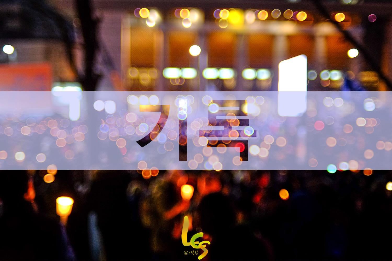 2016년12월03일 광화문에서