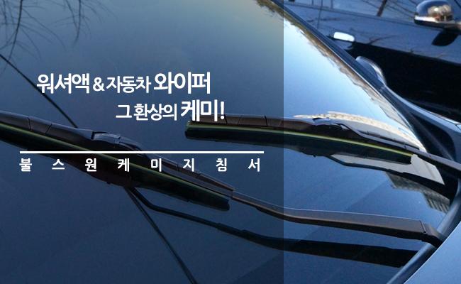 에탄올 워셔액 & 자동차 와이퍼 그 환상의 케미! - 불스원 케미 지침서