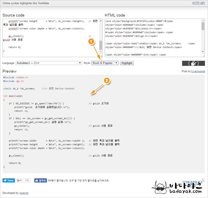 에버노트 소스 코드 구문 강조