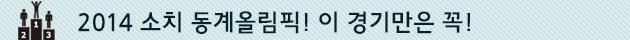 2014 소치 동계올림픽, 국제스포츠 경기, 김연아 올림픽, 모태범, 박세리, 박인비, 송도 골프클럽, 송도IBD, 송도국제도시, 송도국제업무단지, 쇼트트랙, 스포츠, 스포츠대회, 스피드 스케이팅, 이상화, 잭니클라우스골프클럽코리아, 프로골프, 피겨 스케이팅, 프레지던츠컵, 2015 프레지던츠컵