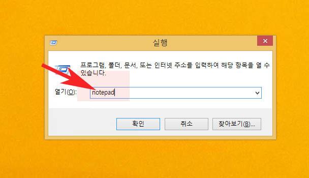 윈도우8 8.1 그림판 메모장 위치 찾기방법