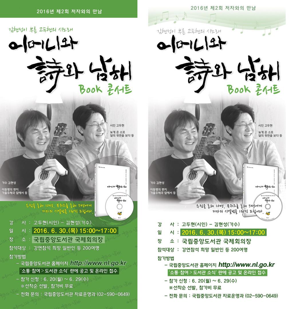 고두현-김현성 북콘서트