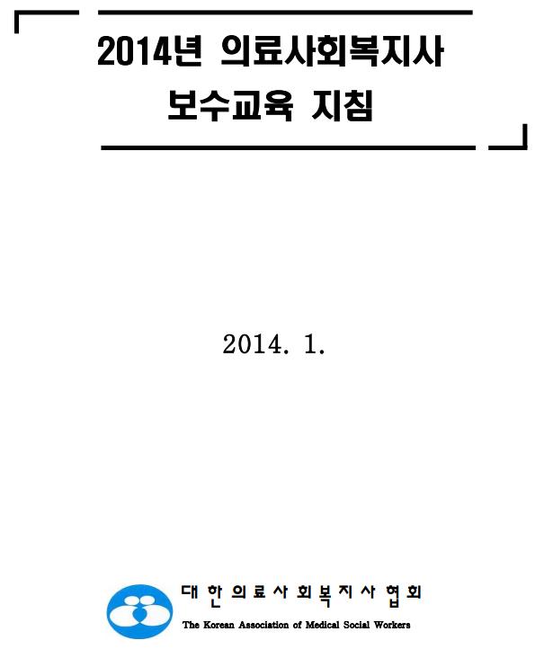 2014년 의료사회복지사 보수교육 지침