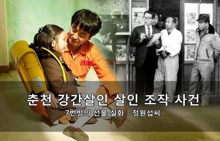 7번방의 선물 실화 - 춘천 강간살인 조작 사건의 정원섭씨