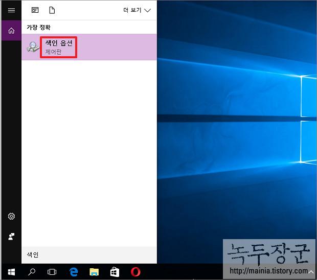 윈도우10 검색 속도를 높이거나 검색에 문제가 있을 때 색인 옵션 설정하기