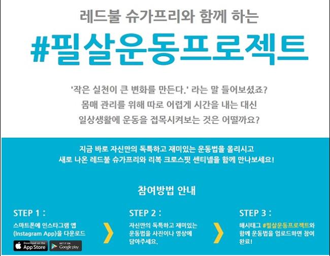 레드불 인스타그램 마케팅
