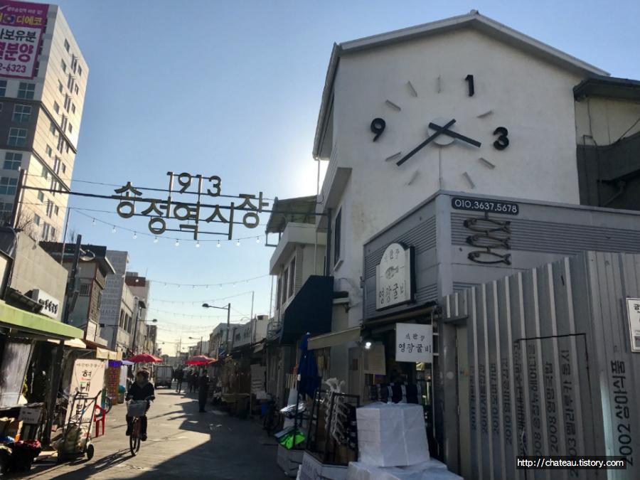 광주 송정역시장 & 광주 서울곱창
