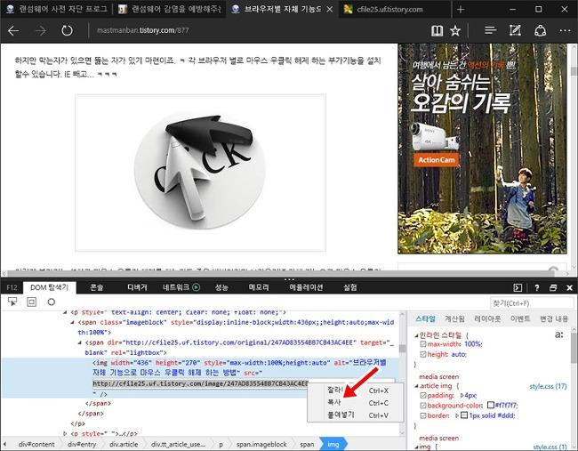 윈도우10 엣지 브라우저 마우스 우클릭 해제 방법