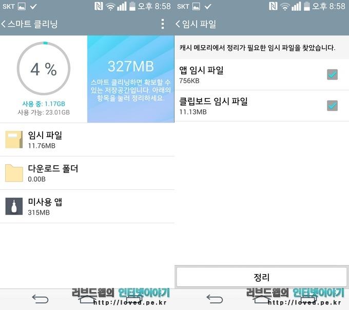LG G3 A 기능, 스마트 클리닝