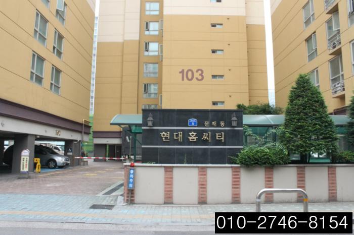 주택전시관 ~ ★ :: 문래역 주거용 오피스텔 문래동 현대홈시티1 ...