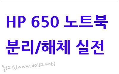 HP 650 노트북 분리/해체 실전편