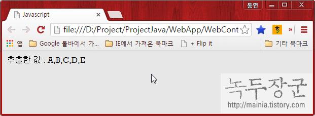 자바스크립트(Javascript) 내장 객체 Array 의 slice() 함수 알아보기 – 5회