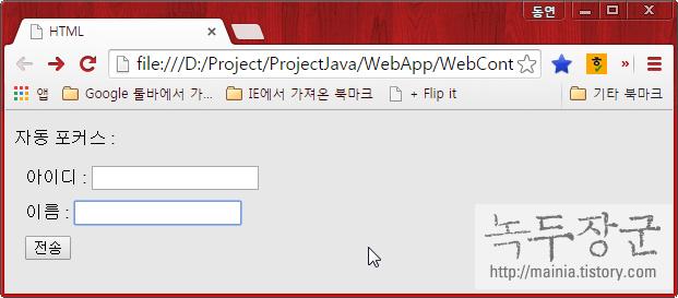 HTML 입력양식 input 태그 HTML5 추가된 속성에 대한 설명