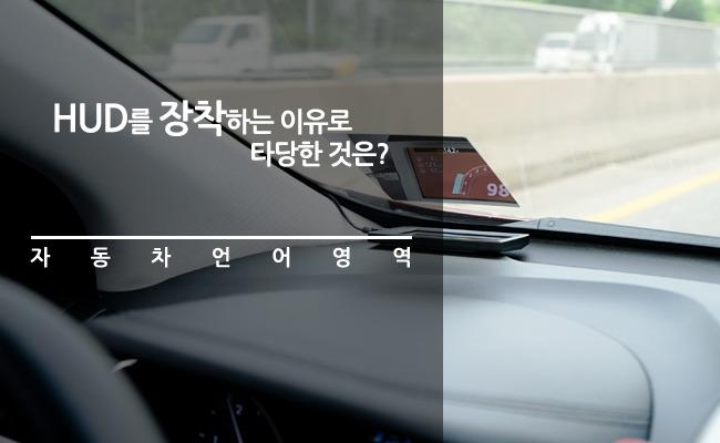 HUD(헤드업디스플레이)를 장착한 이유로 옳은 것은? - 자동차 언어영역