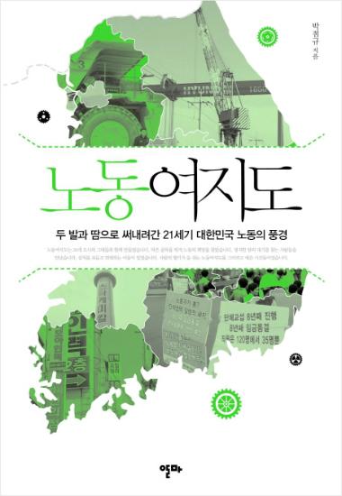 [책]박점규의 <노동여지도>-'노동르포르타주'의 가능성을 보여준 책