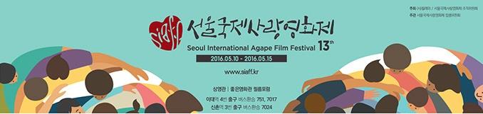 제13회 서울국제사랑영화제에 초대합니다