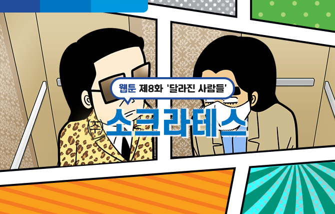 """삼성생명 웹툰으로 만나보는 """"3대자산"""" ㈜소크라테스 제8화, 달라진 사람들"""