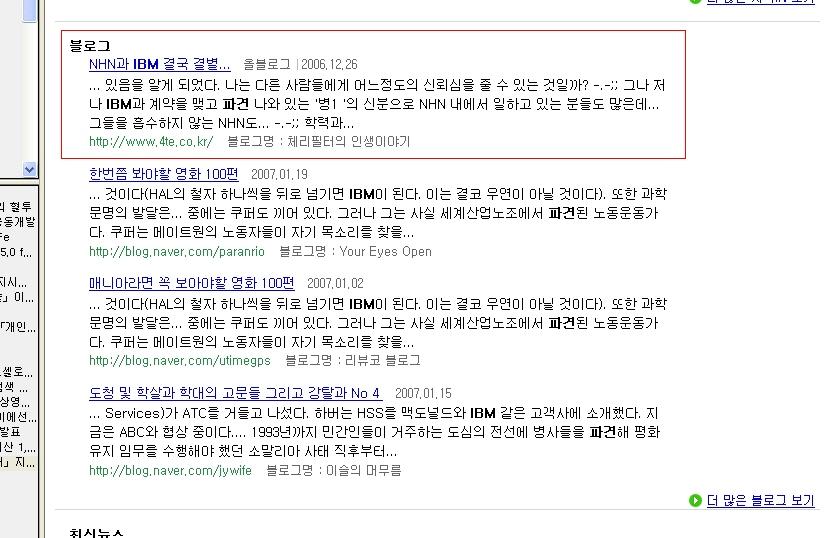 블로그 검색결과