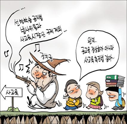 선행학습금지법_정윤성만평