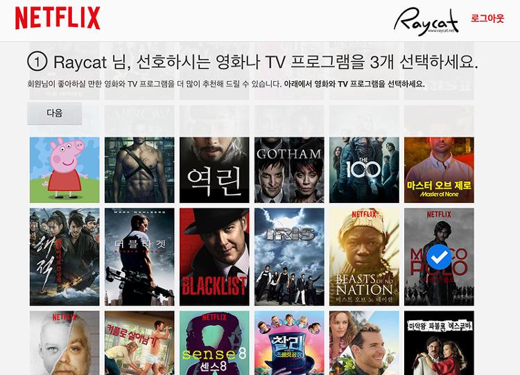 넷플릭스 선호 채널 선택 화면