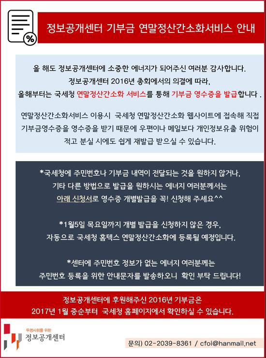 2016년도 기부금영수증 발급 안내 입니다:)