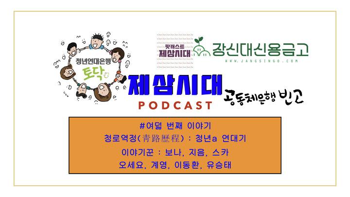 [팟캐스트 제삼시대] #8 청로역정 1 : 청년 a 연대기