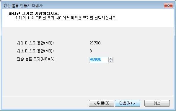 프로그램 없이 윈도우 자체 기능으로 파티션 나누기 방법