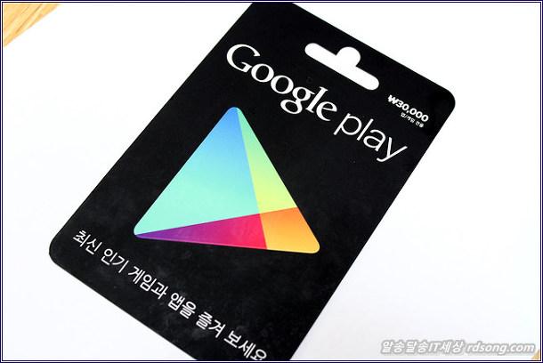 금액충전 구글 기프트카드