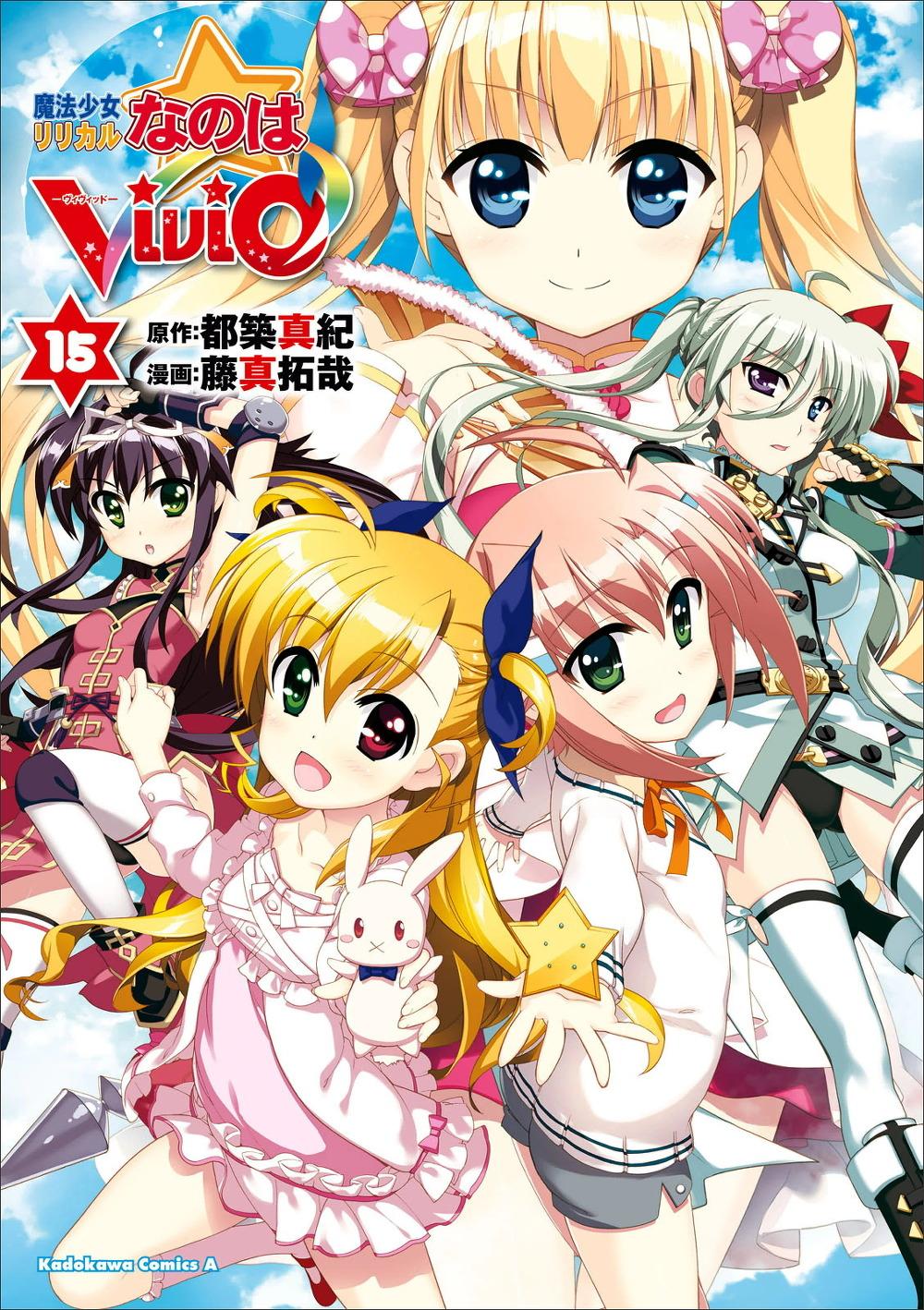 마법소녀 리리컬 나노하 ViVid 第15巻 (魔法少女リリカルなのはVivid 第15巻