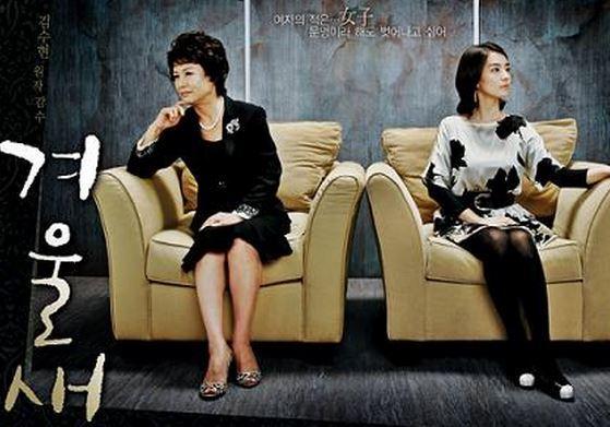 고부갈등-겨울새-김수현