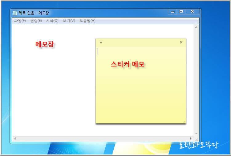 윈도우 메모장, 스티커 메모 단축키 설정방법1