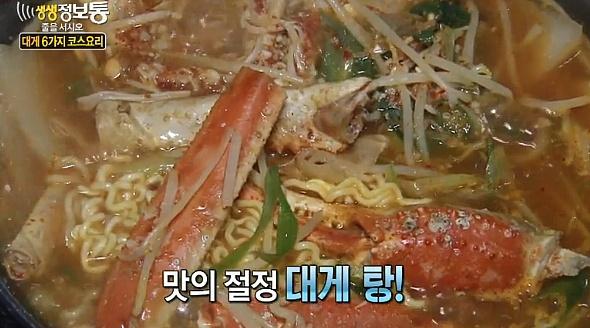 [ 생생정보통 맛집 ] ◈ 죽도산 (대게 6가지 코스요리)   [줄을 서시오~] 경북 영덕군