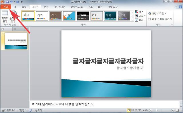 파워포인트 ppt 파일 폰트 포함 저장하는 방법
