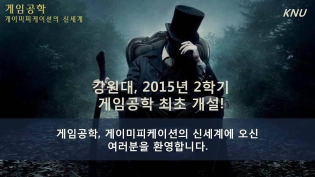 강원대학교, 게임공학 최초 개설