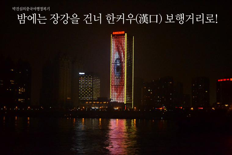 밤에는 창강(长江 장강)을 건너 한커우(汉口) 보행거리로! (호북성 1-6호)