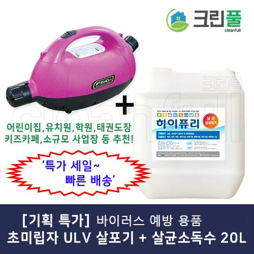 [기획특가] 방역용품 살균소독수 하이퓨리 20L+휴대용 초미립자 분사기 포그s