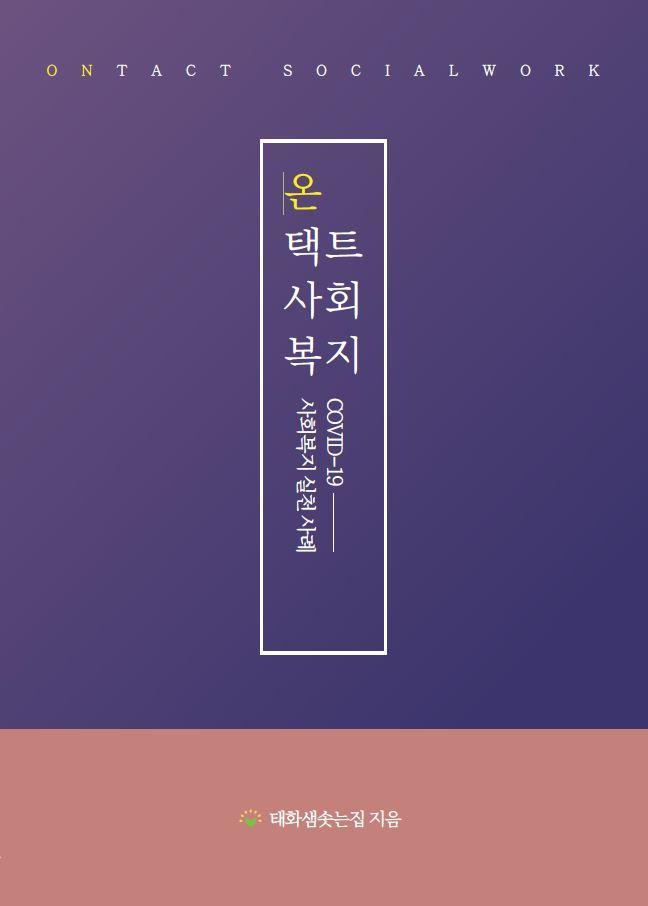 [태화샘솟는집] 온택트사회복지_COVID-19사회복지 실천사례집 공유