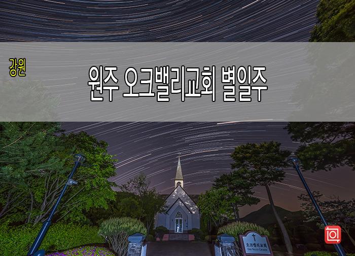 원주 오크밸리교회 별일주