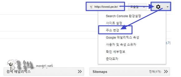 구글 콘솔 주소 변경