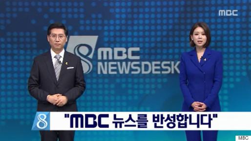 MBC뉴스데스크...취재윤리 위반 사과만으로는